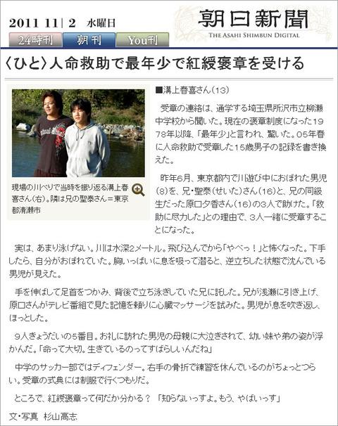朝日新聞 2011.11.2