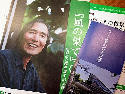 藤沢周平記念館_02