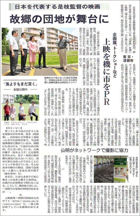 公明新聞_2016.7.20記事