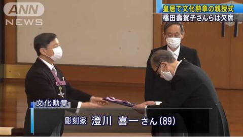 澄川喜一氏文化勲章受章