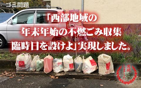 西部地域の年末年始不燃ゴミ収集に臨時日を実現しました。