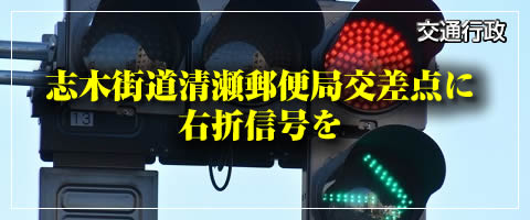 志木街道清瀬郵便局交差点に右折信号を