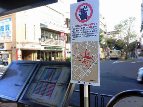 禁煙地域看板