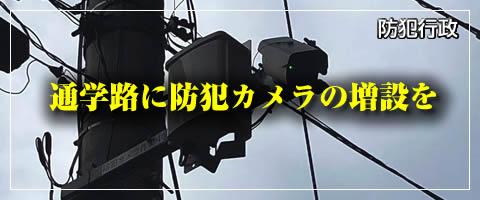 通学路に防犯カメラの増設を