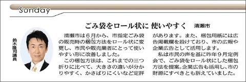 ■「ごみ袋をロール状に」、公明新聞に掲載されました。