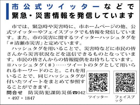 市報「きよせ」_2018.1.15号