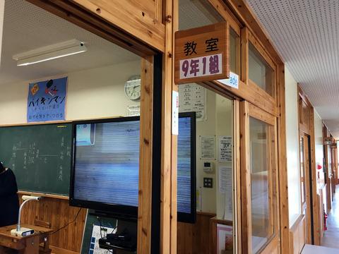 北郷小中学校