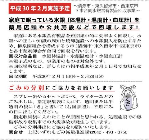 市報「きよせ」_2017.12.15号
