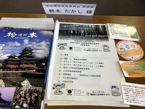 松本市・食品ロス視察