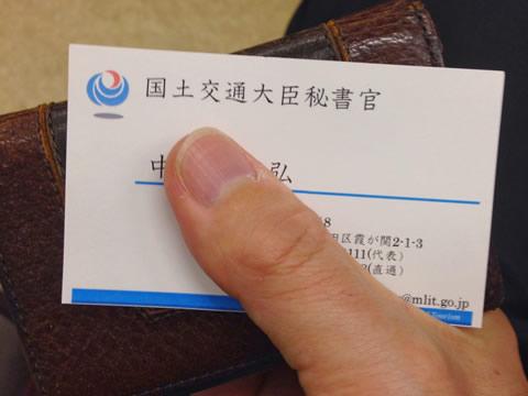 国交省秘書官名刺