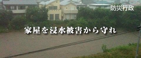 家屋を浸水被害から守れ