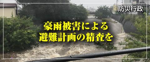 豪雨被害による避難計画の精査を