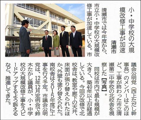 20150111_公明新聞記事