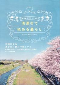 婚姻届副読本