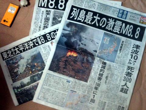 東北太平洋沖大震災