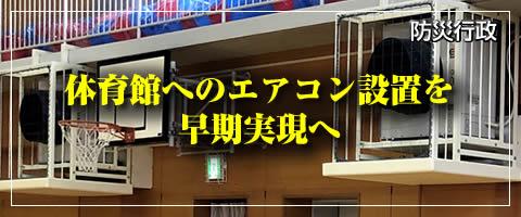 体育館へのエアコン設置を早期実現へ