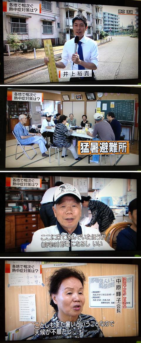NHKニュースウォッチ