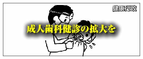 成人歯科健診の拡大を
