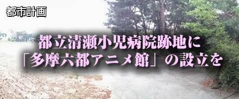 多摩六都アニメ館