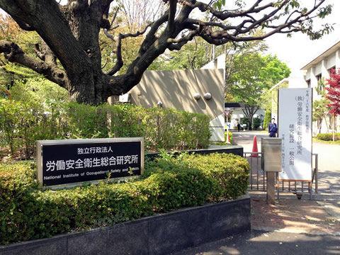 労働安全衛生研究所