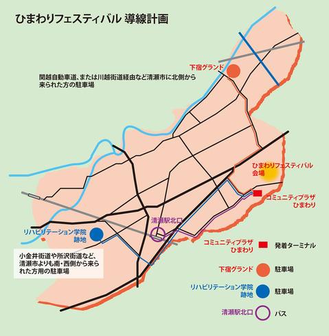 ひまわりフェスティバル導線計画図
