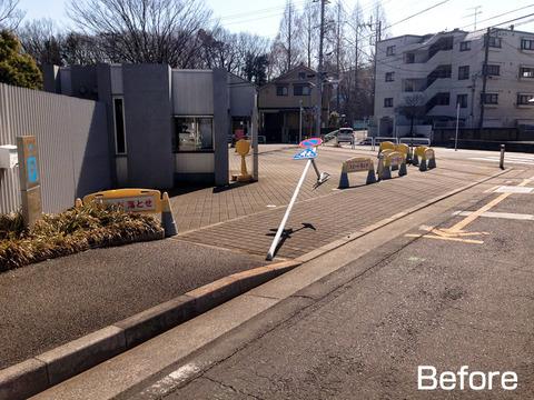明薬前の交通標識