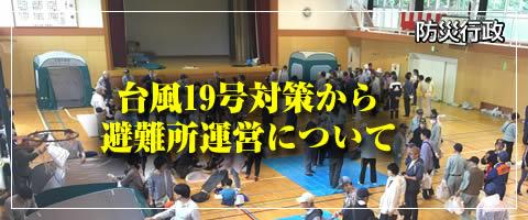 台風19号対策から避難所運営について