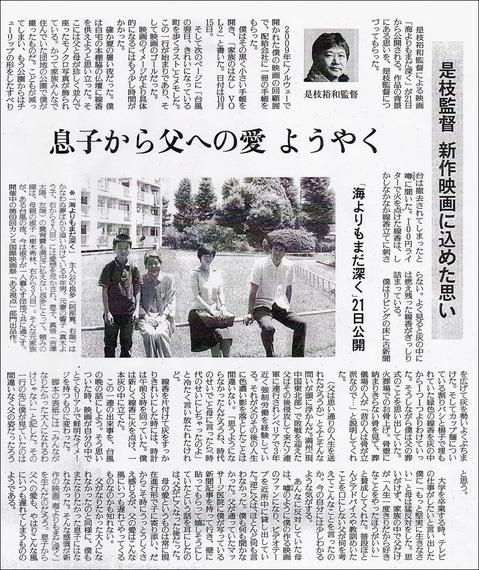 読売新聞_20160519
