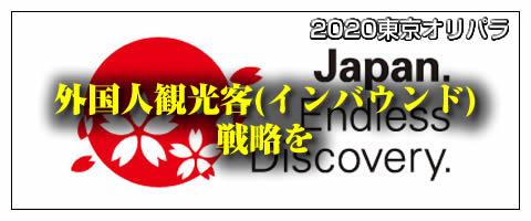 東京オリンピック・パラリンピックへ、外国人観光客戦略を