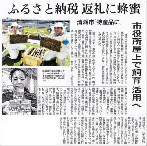 読売新聞記事_20150318
