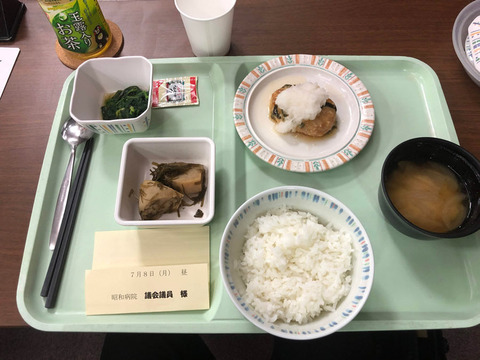 昭和病院企業団議会