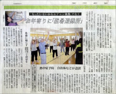 東京新聞記事
