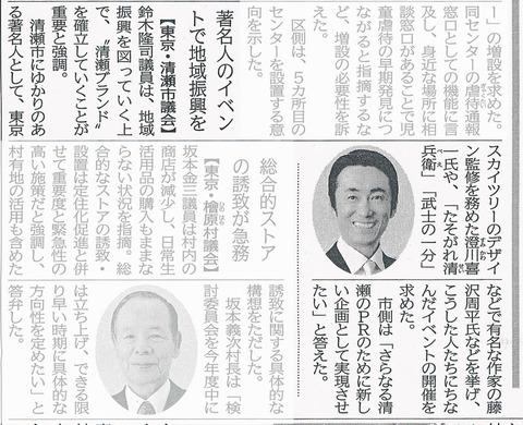 2011.10.9 公明新聞