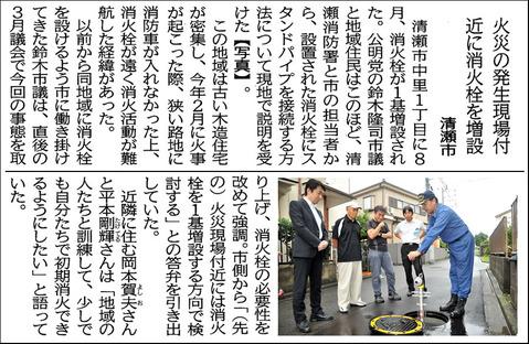 公明新聞_2016.10.2記事