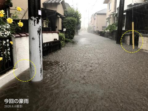 2020年6月豪雨