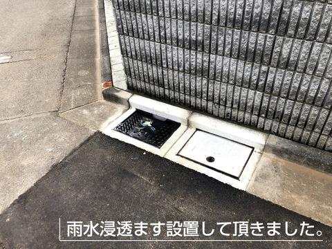 雨水浸透ますの設置