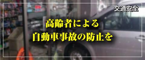 高齢者による自動車事故の防止を