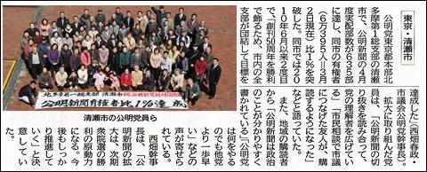 20120422_公明新聞記事