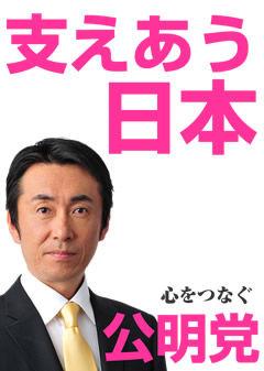 支えあう日本