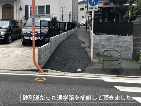 砂利道だった通学路を補修して頂きました。