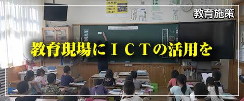 教育現場にICTの活用を