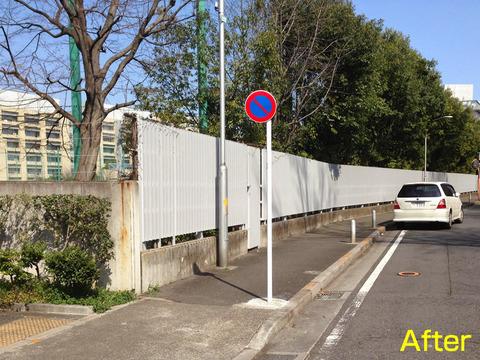 交通標識補修