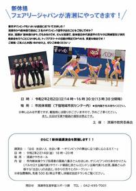 新体操のまち・きよせ公開練習チラシ