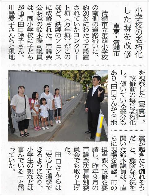 20120929_記事