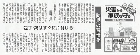 国崎信江氏の公明新聞連載記事