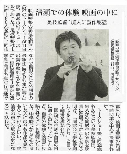 読売新聞_20160614