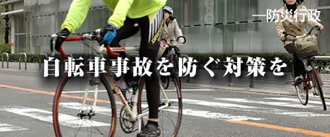 自転車事故を防げ