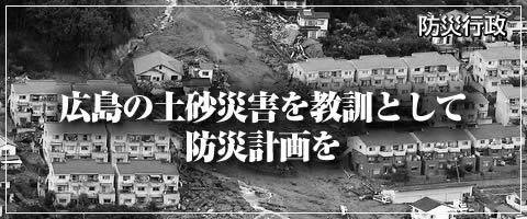 広島の土砂災害を教訓として防災計画を