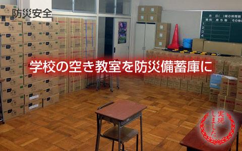 学校の空き教室を防災備蓄庫に