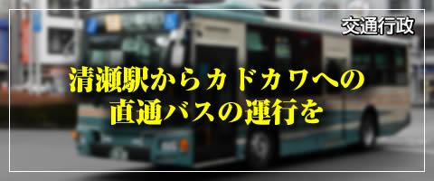 清瀬駅からカドカワへの直通バスの運行を